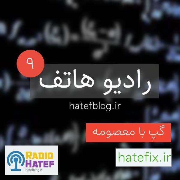 Radio Hatef - Episode 09