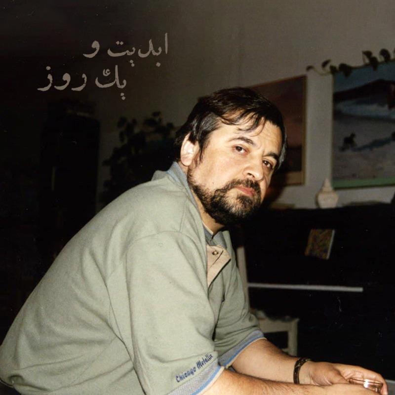ابدیت و یک روز - ویژه دکتر «حمیدرضا صدر» - عباس یاری و پژمان راهبر
