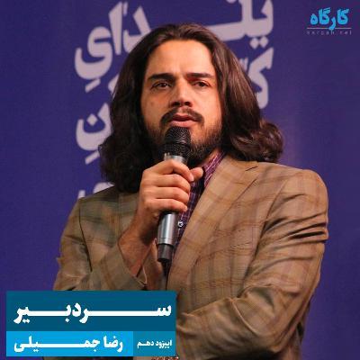 سردبیر | رضا جمیلی