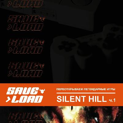 SAVE/LOAD #1 Silent Hill, часть 1