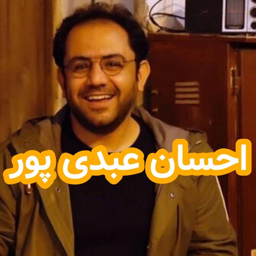 احسان عبدی پور ehsan abdi poor:احسان عبدی پور ehsanabdipoor