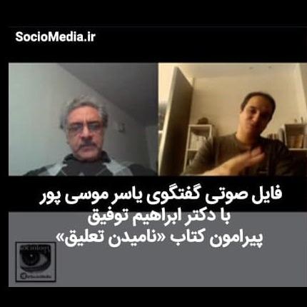 گفتگویی پیرامون کتاب نامیدن تعلیق   ابراهیم توفیق