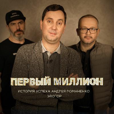 #6 Первый миллион Андрея Романенко, генерального директора «Эвотор» и сооснователя Qiwi