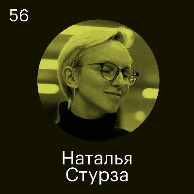 Наталья Стурза, банк Хайс: Дизайнер в России — это человек, который «делает красиво»