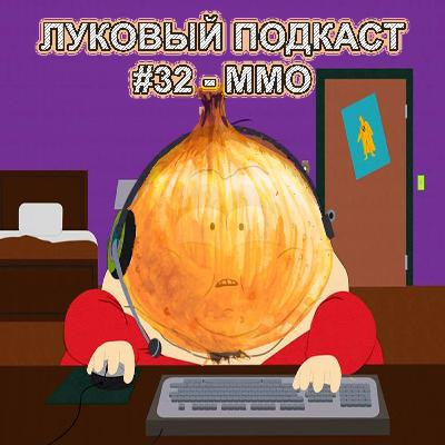 Луковый Подкаст #32 - ММО