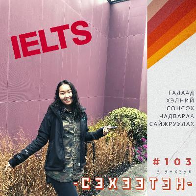 IELTS шалгалтын сонсох хэсэгт хэрхэн өндөр оноо авах вэ? | #103
