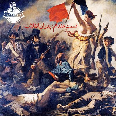 پدران انقلاب