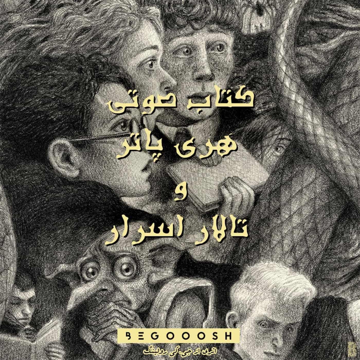 کتاب صوتی هری پاتر و تالار اسرار