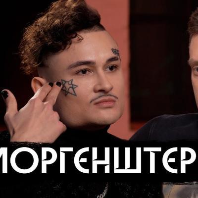 MORGENSHTERN – главный шоумен России-2020. Моргенштерн / вДудь