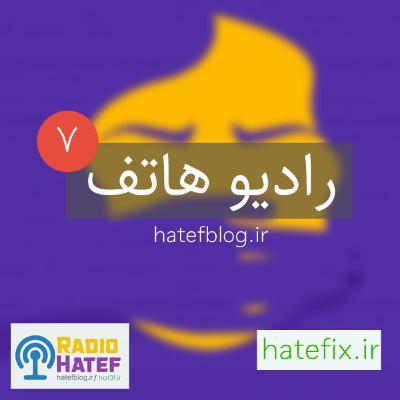 Radio Hatef - Episode 07 - رادیو هاتف ، قسمت هفتم