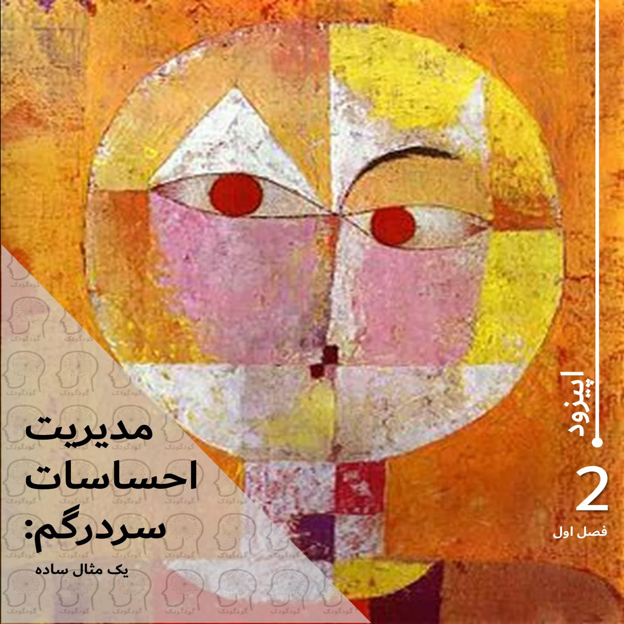 E02(3)  مدیریت احساسات سردرگم با یک مثال