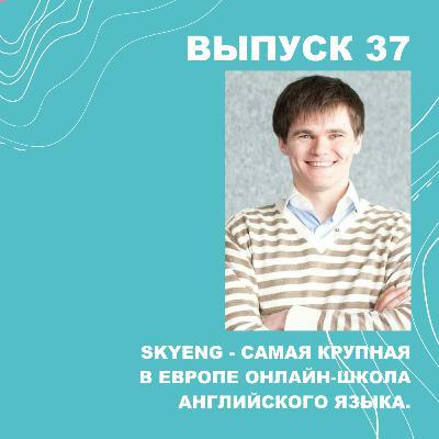 37. Skyeng – самая крупная в Европе онлайн-школа английского языка.