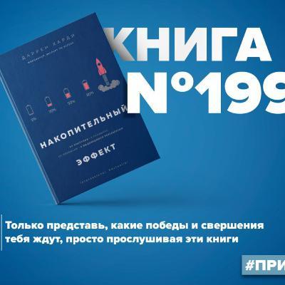 Книга #199 - Накопительный эффект. От поступка – к привычке, от привычки – к выдающимся результатам