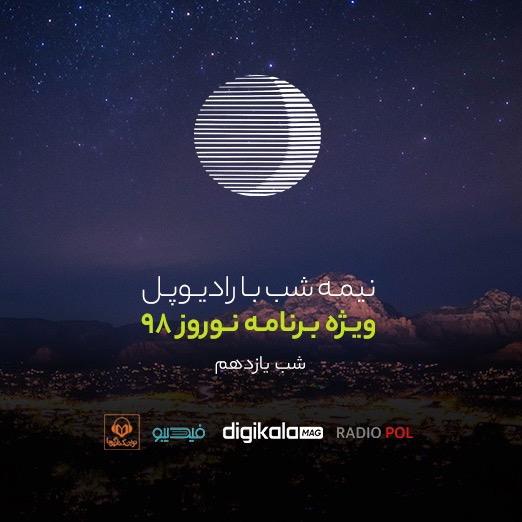 نیمه شب با رادیوپل؛ بازپخش ویژه برنامه نوروز 98، شب یازدهم