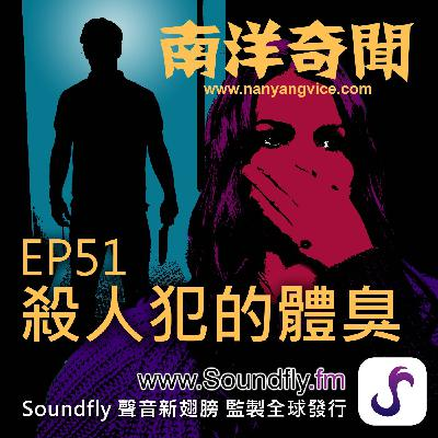 EP51  殺人犯的體臭