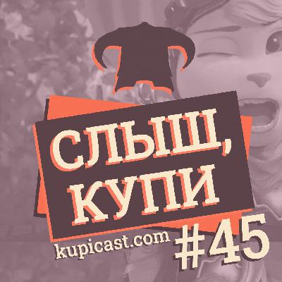 #45: Фильм Mortal Kombat, фем-версия Рэтчета и Microsoft Store против Steam