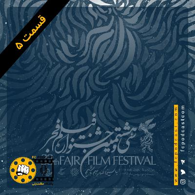 ویژه فستیوال - قسمت پنجم