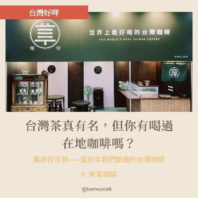 台灣好呷|台灣茶真有名,但你有喝過在地咖啡嗎?|有草咖啡