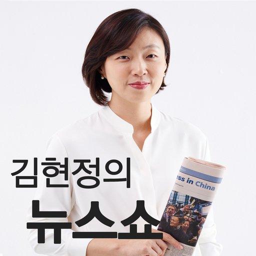 CBS 김현정의 뉴스쇼:CBS