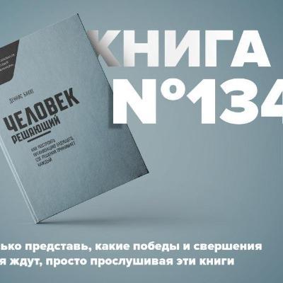 Книга #134 - Человек решающий. Как построить организацию будущего, где решения принимает каждый