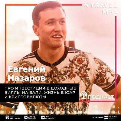 37 - Евгений Назаров -  Про инвестиции в доходные виллы на Бали, жизнь в ЮАР и Криптовалюты