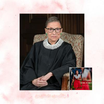 ۱۹: روث بادر گینسبرگ - حقوقدان برجسته و عضو دیوان عالی ایالات متحده - صدایی که جایگزینی ندارد
