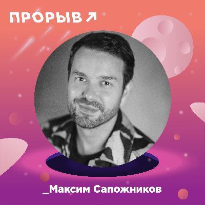 Максим Сапожников: путь к успеху
