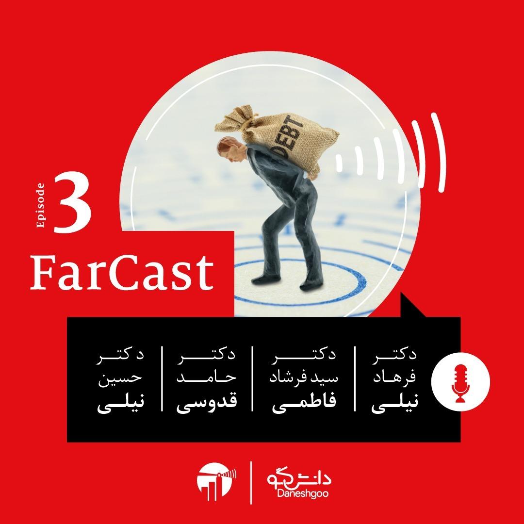FARCAST EPISODE 3 (1400/07/18)