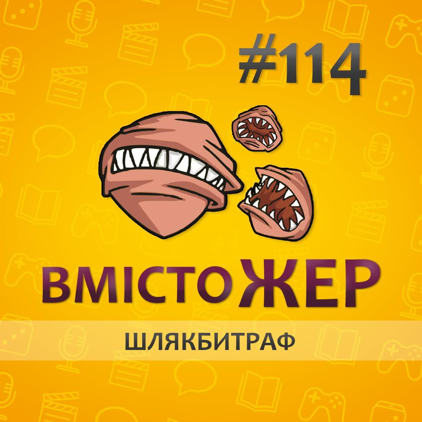 Вмістожер 114 — ШЛЯКБИТРАФ