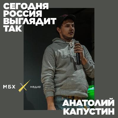 Анатолий Капустин. Почему телеграм хуже твиттера?