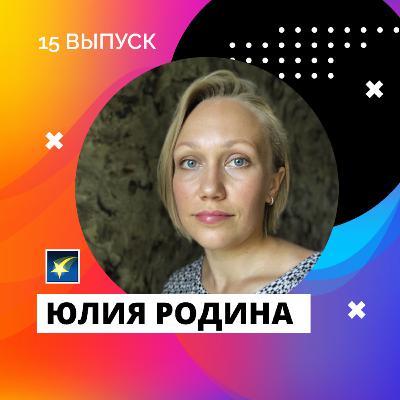 Юлия Родина. Где искать хорошие новости?