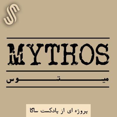 اپیزود ویژه -میتوس (11) - مقدمهای بر اساطیر مصر