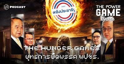 POW56 THE HUNGER GAMES ยุทธการยึดพรรค พปชร.