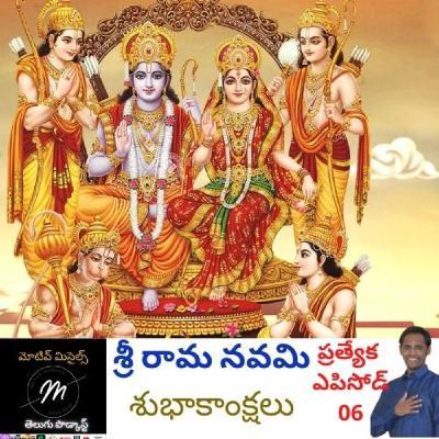 Happy Sriramanavami - నా మనసులో ఉన్న శ్రీ సీతారాముని గురించి - About Lord Sri Sita Rama who is in my Heart