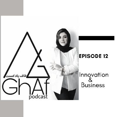 12:Business Innovation-نوآوری در کسب و کارها