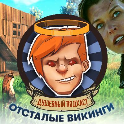 Погромы в Valheim, Милла Йовович с похотливым котом, NFT и пиратство / Душевный подкаст №49