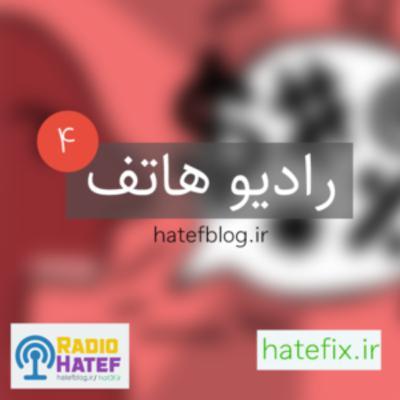 Radio Hatef - Episode 04 - رادیو هاتف ، قسمت چهارم