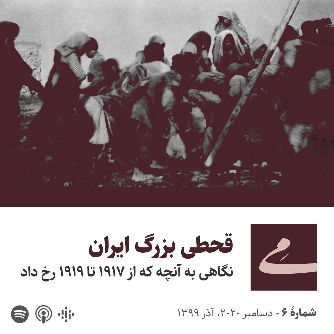 قحطی بزرگ ایران: نگاهی به آنچه که از 1917 تا 1919 رخ داد