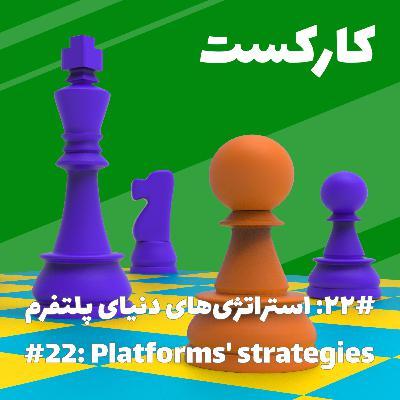 22: Platforms' strategies - استراتژیهای دنیای پلتفرم