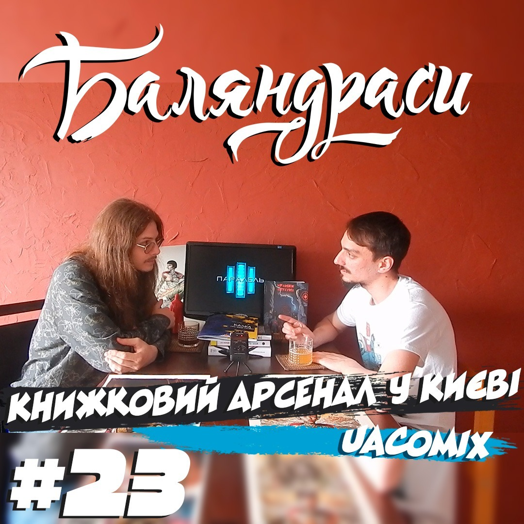 Баляндраси #23 - Богдан Кордоба