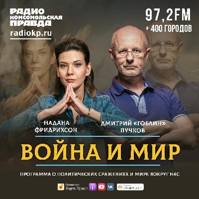 Дмитрий Пучков - про добровольность вакцинации: «Такой государственный подход порождает в головах у граждан суровейшую шизофрению»