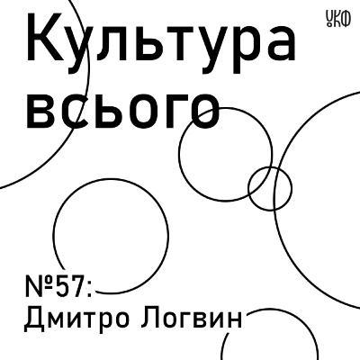 57. Дмитро Логвин. Культура музичного театру