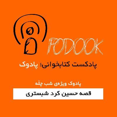 پادوک ویژهی شب چله - قصهی حسین کرد شبستری