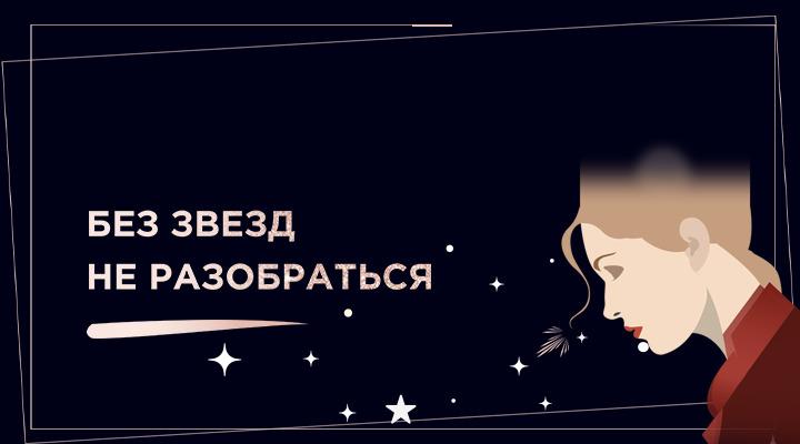Без звезд не разобраться