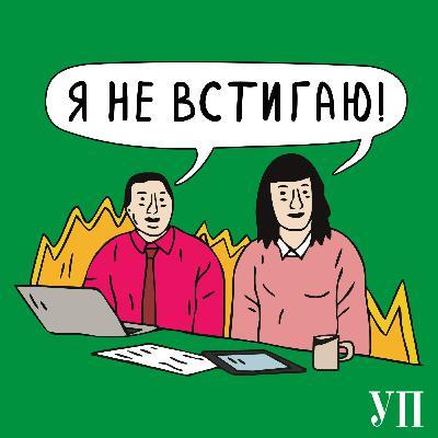 Епізод 5, у якому всі прокрастинують: Настя прибирає, щоб не працювати, а Федя гортає Facebook. Гості епізоду: Маша Сєбова, Алла Рожкова