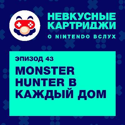 Monster Hunter в каждый дом с Егором и Филом