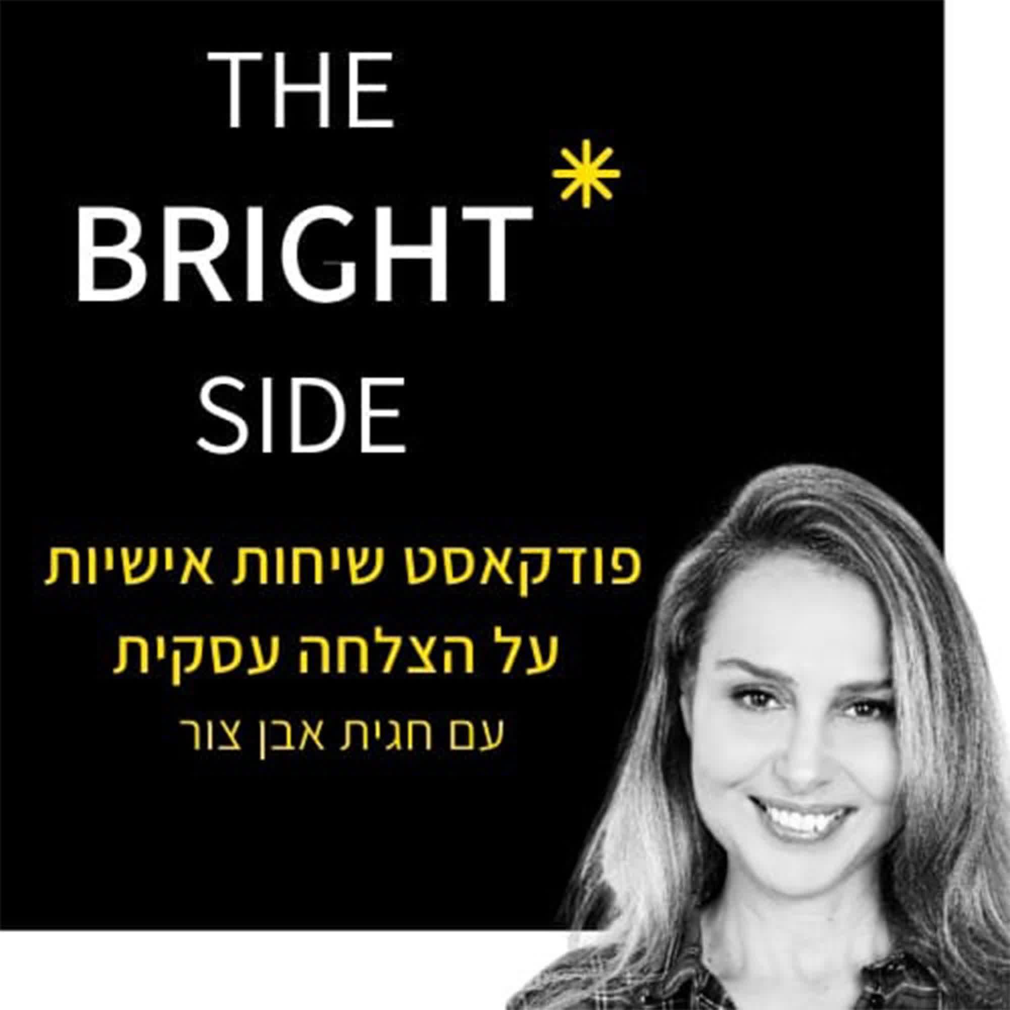The Bright Side - שיחה אישית על הצלחה עסקית