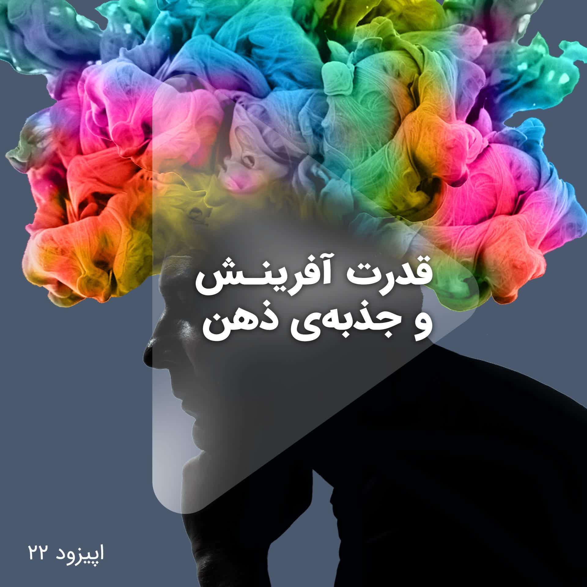 اپیزود بیست و دوم - قدرت آفرینش و جذبه ذهن