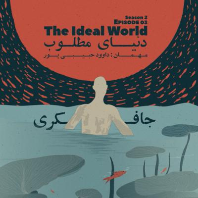 Episode 03 - The Ideal World (دنیای مطلوب)