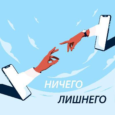 1 - Настя Железнова об осознанном потреблении, поиске себя и минимализме